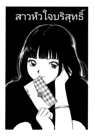 สาวหัวใจบริสุทธิ์ – BK2